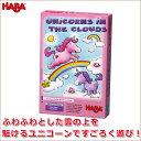 ボードゲーム 学習 学習トイ ハバ HABA 雲の上のユニコーン HA303315 【あす楽対応】 知育玩具 パーティーゲーム テーブルゲーム カードゲーム 知育 おもちゃ 男の子 女の子 男 女 小学生 3歳 4歳 5歳 6歳 プレゼント 誕生日プレゼント ゲーム