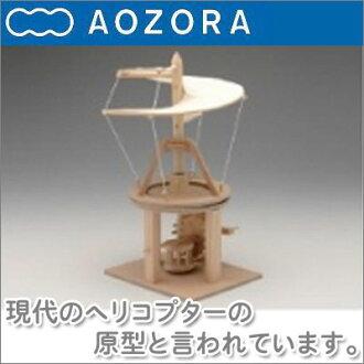 aozora(AOZORA)萊昂納多·達·芬奇da Vinci木製工作直升飛機helicopter
