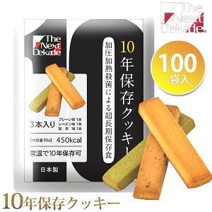 The Next Dekade 10年保存クッキー 100袋入り 送料無料