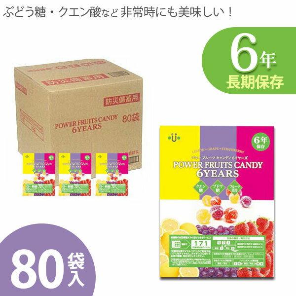 (非常食 保存食)パワーフルーツキャンディ 6イヤーズ 80袋入り powerfruit-2