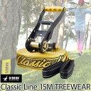 ギボン GIBBON Classic Line 15M TREEWEAR 130002 送料無料