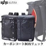 旧商品 ALPHA INDUSTRIES アルファインダストリーズ カーボンコートBOXリュック ブラック グレーカモ 40057-BK 40057-GC 撥水 軽量 通学 通勤 ビジネスバック