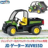 bruder ブルーダー プロシリーズ JDゲーター XUV855D BZ02491 知育玩具 車のおもちゃ 車 3歳 4歳 5歳 6歳 男 男の子 3 歳児 4 歳 の おもちゃ こども 子供 女 女の子 小学生 砂場
