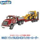 bruder ブルーダー MACK トラック&JCB 4CXバックホーローダー BR02813 知育玩具 車のおもちゃ 子ども 誕生日プレゼント 男の子 女の子 3歳 4歳 5歳 6歳 送料無料