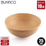 ブナコ BUNACO 木製 ボウル ボール BOWL #261 25cm 【あす楽対応】 送料無料 食器 サラダボウル 木製食器 キッチン 和食器 洋食器