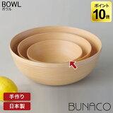 ブナコ BUNACO 木製 ボウル ボール BOWL #263 15cm 食器 サラダボウル 木製食器 キッチン 和食器 洋食器
