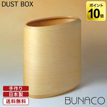 ブナコ BUNACO ゴミ箱 木製 おしゃれ ダストボックス natural IB-D3311 ゴミ箱 おしゃれ 木製 木目調 北欧