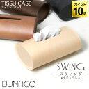 ブナコ ティッシュ BUNACO ティッシュボックス SWING スウィング ナチュラル IB-T911 正規品 木製 ティッシュケース おしゃれ インテリア 雑貨 国産品【あす楽対応】【ギフトボックス入り】〈グッドデザイン受賞〉