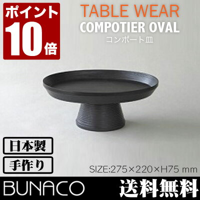 BUNACO(ブナコ)COMPOTIER(コンポート皿)#153oval