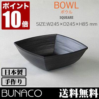 BUNACO(ブナコ)BOWL(ボール)#168SQUEARE24.5cm