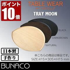 ブナコ独自の高度な製法で、ひとつひとつ丁寧に手作りした木工品BUNACO(ブナコ) TRAY(トレ...