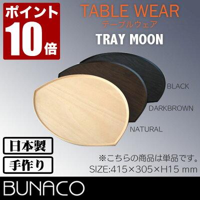 BUNACO(ブナコ)TRAY(トレー)Moon(ムーン)(#226/#617/#128)
