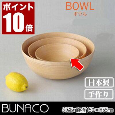 BUNACO(ブナコ)BOWL(ボール)#26315cm
