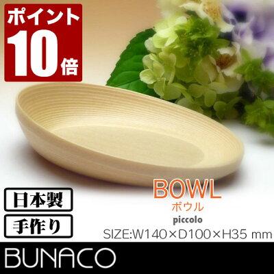 BUNACO(ブナコ)BOWL(ボール)piccolo(ピッコロ)#272