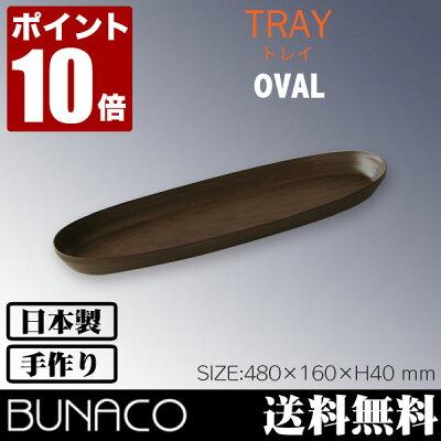 BUNACO(ブナコ)TRAY(トレー)#616oval