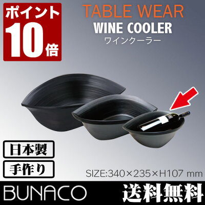 BUNACO(ブナコ)WINECOOLER(ワインクーラー)#851