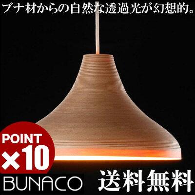 BUNACO(ブナコ)ペンダントランプBL-P419