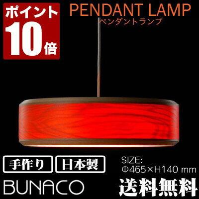 BUNACO(ブナコ)ペンダントランプBL-P531