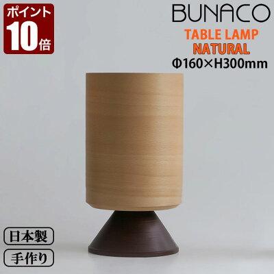BUNACO(ブナコ)テーブルランプBL-T652