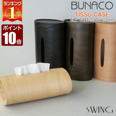 BUNACO(ブナコ)ティッシュボックスSWING(スウィング)(IB-T911/IB-T912/IB-T916)