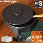 セラミックジャパン Ceramic Japan do-nabe 190 直火用土鍋19cm(IH非対応) DN-190-BK DN-190-WH