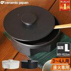 セラミックジャパン Ceramic Japan do-nabe 240 直火用土鍋24cm(IH非対応) DN-240-BK DN-240-WH