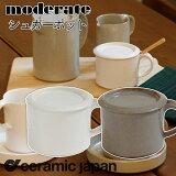 セラミックジャパン Ceramic Japan モデラートシュガーポット OM-4-WH OM-4-GY