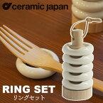 セラミックジャパン Ceramic Japan リングセット ringset