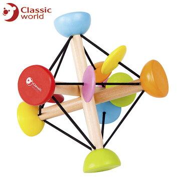 CLASSIC WORLD クラシック マジックボール CL3069 知育玩具
