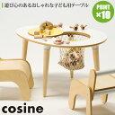 コサイン cosine タマゴテーブル KI-09NT-D 送料無料