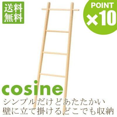 cosine(コサイン)木のラックラダーラックDR-13CM