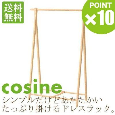 cosine(コサイン)木のハンガー掛ドレスラック(ワイド)メープルDR-270MW