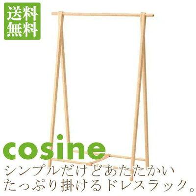 cosine(コサイン)木のハンガー掛ドレスラック(ワイド)ナラDR-270NW