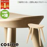 コサイン cosine エントランススツール メープル ST-13NM 椅子 木製 おしゃれ 旭川家具 送料無料