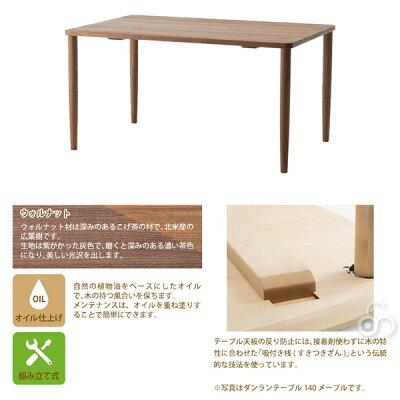 コサインフィットテーブル【長方形】ウォルナット140×85145×85150×85TD-04NW-c2