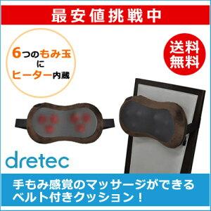 コンパクトなクッションで手もみ感覚のマッサージ!DRETEC ドリテック ベルト付マッサージクッ...