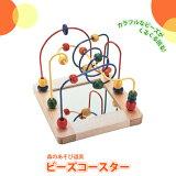 旧商品 森のあそび道具 ビーズコースター 4941746500040(知育玩具) 誕生日 出産祝い 赤ちゃん ベビー キッズ 木製玩具 1歳 2歳