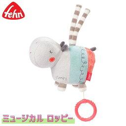Fehn Verwaltungs-GmbH フェーン ミュージカル・ロッピー FE59076 知育玩具 おもちゃ 新生児 赤ちゃん 0歳 1歳 1歳半 子供 女の子 男の子 出産祝い ベビー 誕生日プレゼント 一歳 クリスマスプレゼント
