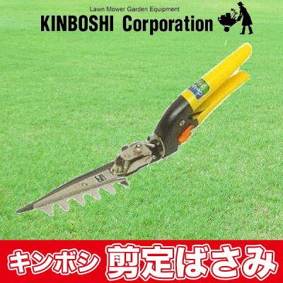 キンボシ(ゴールデンスター)芝生手入れ用具これが日本の芝生鋏(レーキ付)2106
