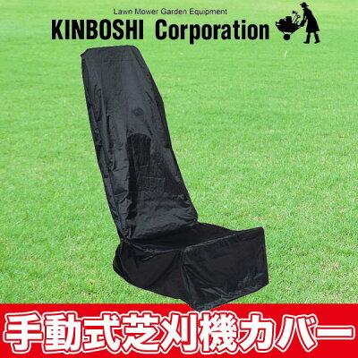 キンボシゴールデンスター手動式芝刈り機用カバー「部品」538505