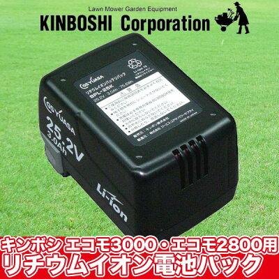 キンボシ(ゴールデンスター)充電式芝刈り機エコモ3000・エコモ2800用リチウムイオン電池パックBPL-25K