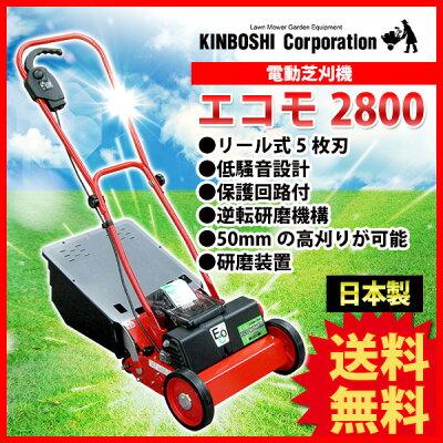 キンボシ(ゴールデンスター)充電式芝刈り機(リチウムイオン電池)ECOMOWERエコモ2800ECO-2800