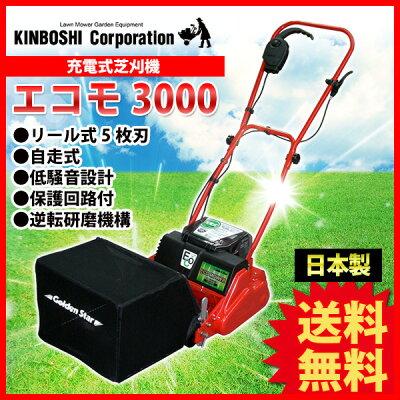 キンボシ(ゴールデンスター)充電式自走芝刈り機(リチウムイオン電池)ECOMOWERエコモ3000ECO-3000