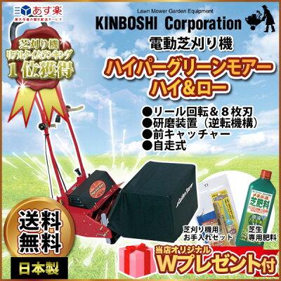 《プレゼント付》キンボシ(ゴールデンスター)電気式芝刈り機ハイパーグリーンモアーハイ&ローGAH-3000