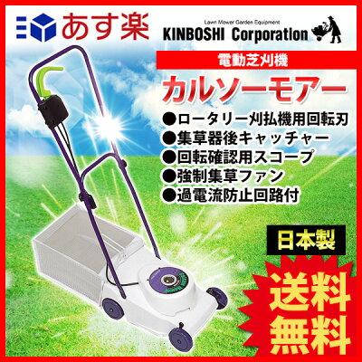 キンボシ(ゴールデンスター)電気式芝刈り機カルソーモアーGAR-230E