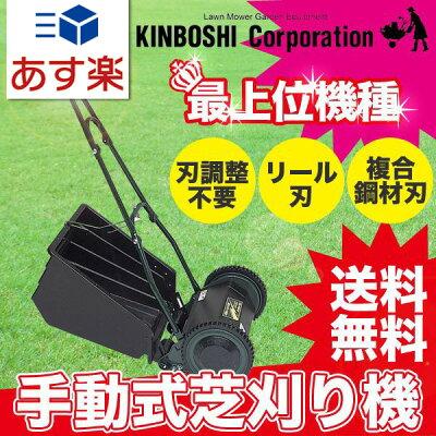 《プレゼント付》キンボシ(ゴールデンスター)手動芝刈り機ブリティッシュモアーGFB-2500