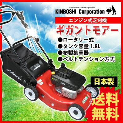 キンボシ(ゴールデンスター)ロータリー式エンジン式芝刈り機ギガントモアーGHD-5303R