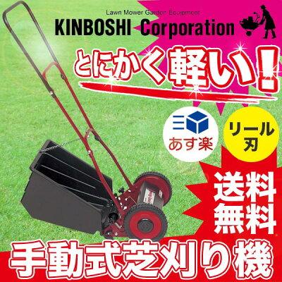 キンボシ(ゴールデンスター)手動式芝刈り機ラブティーモアーGSL-2000