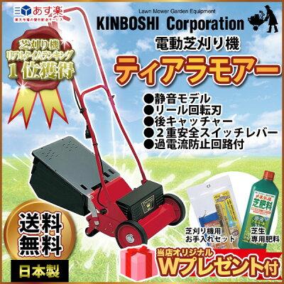 《プレゼント付》キンボシ(ゴールデンスター)電気式芝刈り機ティアラモアーGTM-2800