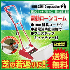 芝生のサッチ(芝の刈り屑・枯れた芝)を掘り起こす!キンボシ ゴールデンスター 電動ローンコ...